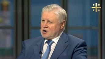 Сергей Миронов разоблачил провальную политику экономического блока