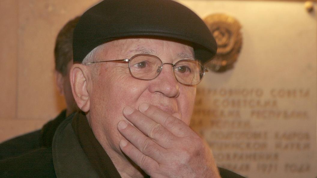 Горбачев согласился с Путиным в оценках развала СССР