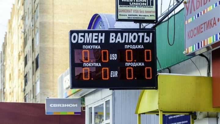Курс евро пробил психологическую отметку в 70 рублей