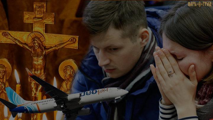 Авиакатастрофа в Ростове-на-Дону: Жизни взамен страховки
