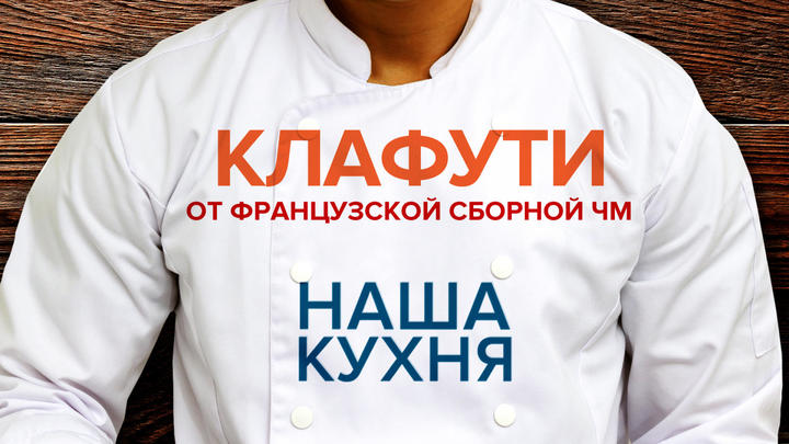 Наша Кухня. Клафути от французской сборной