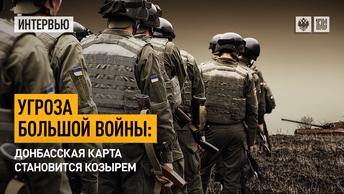 Угроза большой войны: Донбасская карта становится козырем