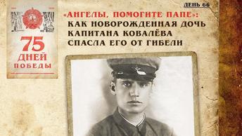 «Ангелы, помогите папе»: Как новорожденная дочь капитана Ковалёва спасла его от гибели