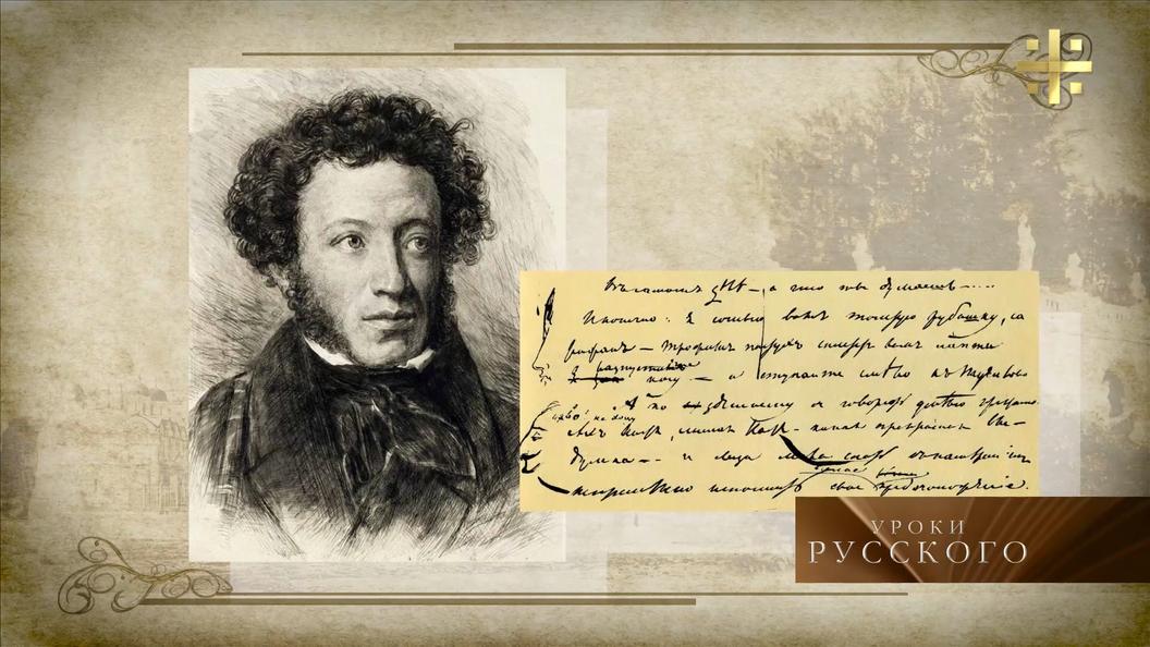 Пушкин в образе
