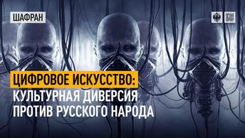 Цифровое искусство: культурная диверсия против русского народа