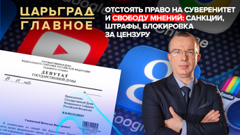Отстоять право на суверенитет и свободу мнений: санкции, штрафы, блокировка за цензуру