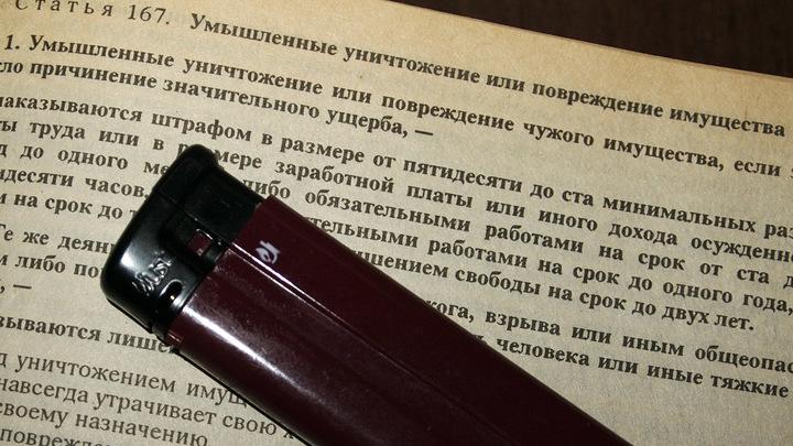 В Коврове вынесен приговор поджигателю