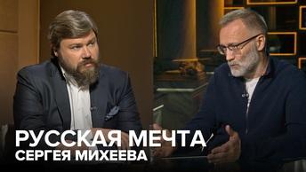 Русская мечта Сергея Михеева
