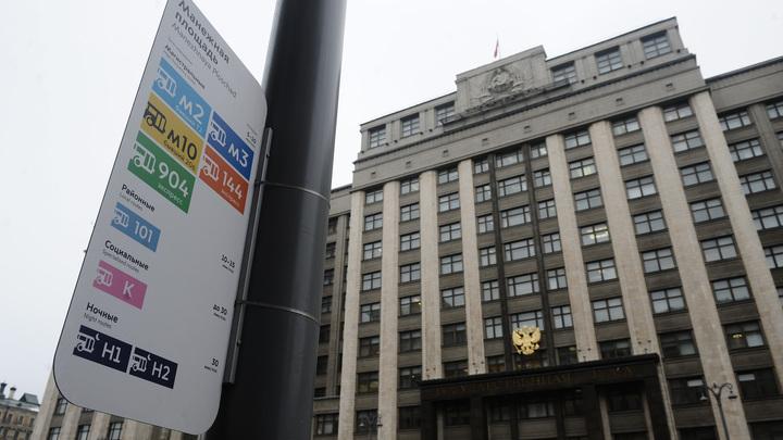 Голосовать по почте: Госдума приняла закон о дистанционных выборах