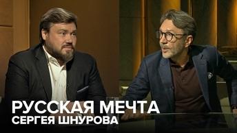 Русская мечта Сергея Шнурова