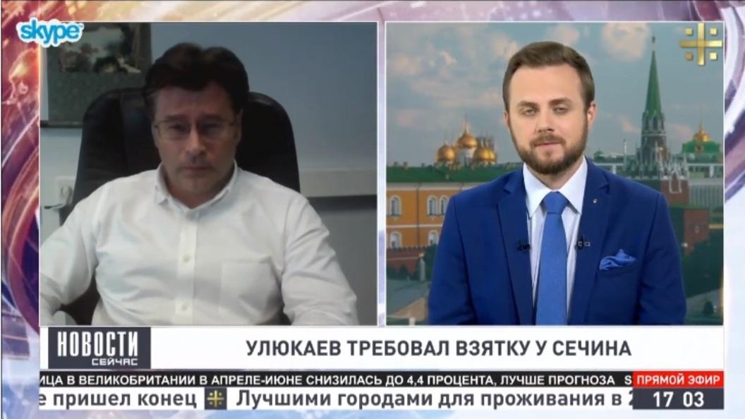 Алексей Мухин: Во время следствия Улюкаев все, что знал, рассказал