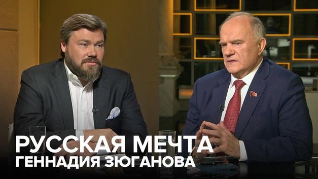 Русская мечта Геннадия Зюганова
