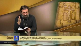 Будьте настырными и упёртыми: Отец Андрей Ткачев раскрыл секрет, кого услышит Бог