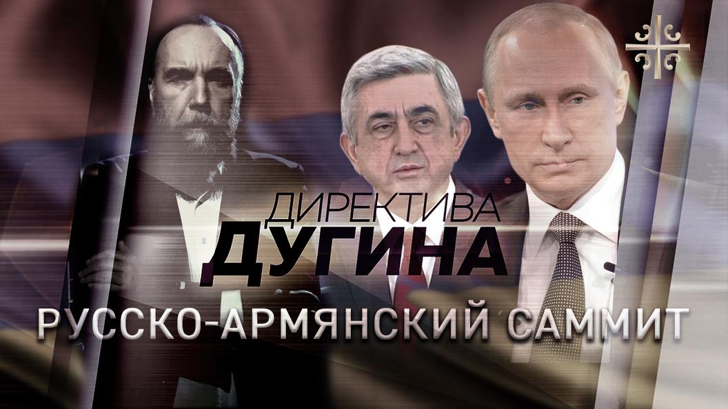Русско-армянский саммит [Директива Дугина]