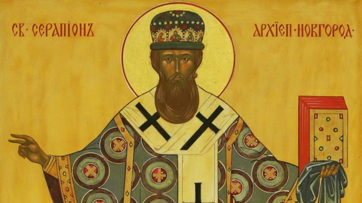 Оклеветанный иерарх. Святитель Серапион Новгородский. Церковный календарь на 29 марта