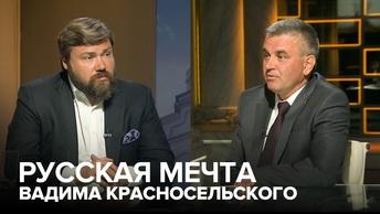 Русская мечта Вадима Красносельского