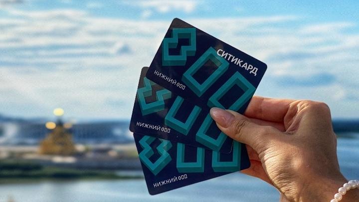 Выпущена специальная серия транспортных карт в честь 800-летия Нижнего Новгорода