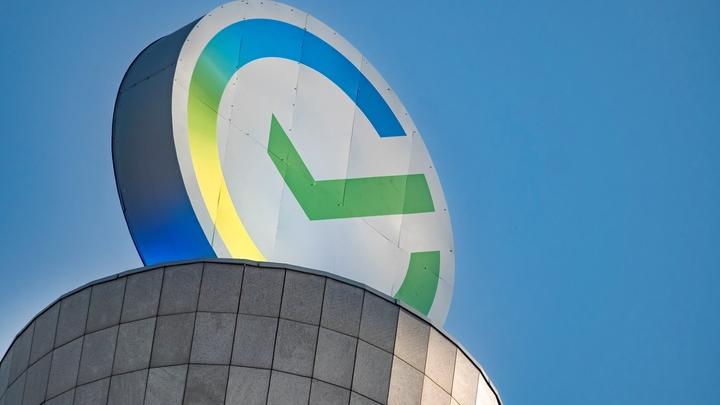 Экосистема Грефа озадачила клиентов: Вклад в Сбербанке открывали? Туда и идите!