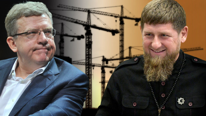 Кадыров и Кудрин: Конфликт или сотрудничество?
