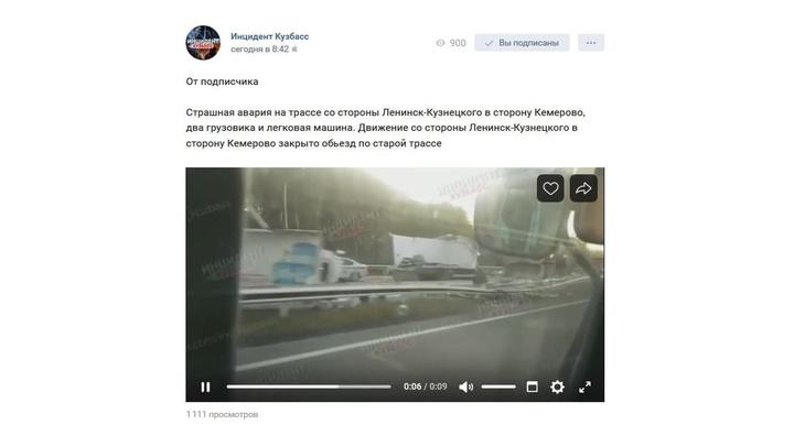 Ограничение из-за ДТП на трассе Кемерово - Новокузнецк снято