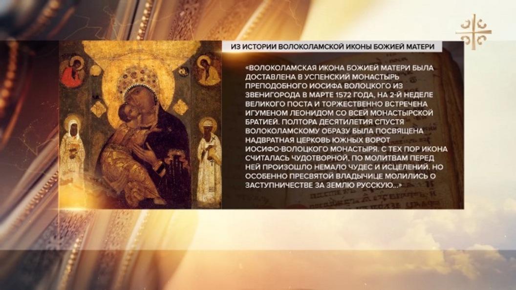 Волоколамская икона Божией Матери