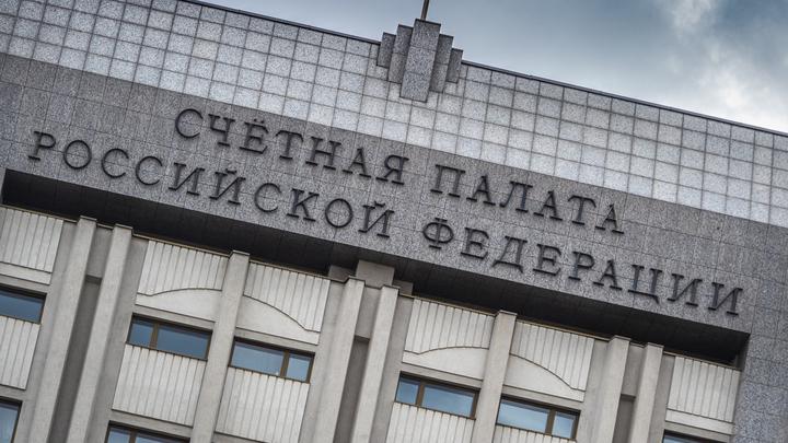 На что расходовали почти 10 млрд руб.?: У Счётной палаты возникли вопросы к силовикам и чиновникам