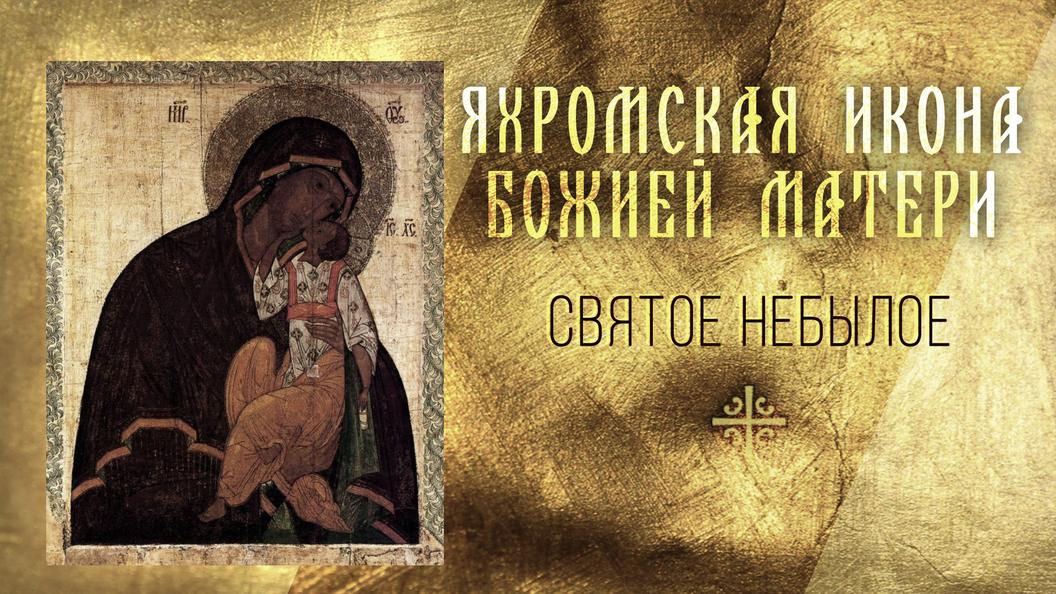 Святое Небылое