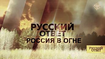 Лесные пожары в России [Русский ответ]