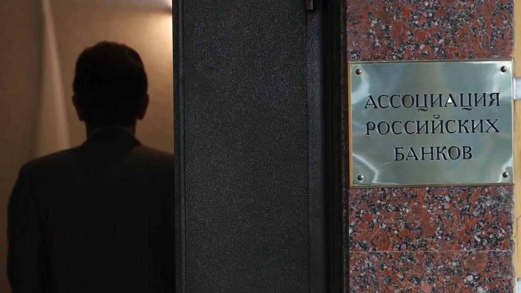 Банковский демарш. Кто стоит за заговором против АРБ
