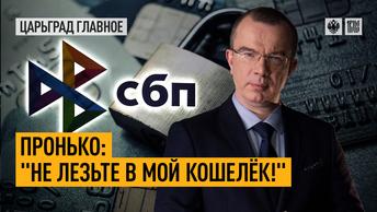 Пронько: «не лезьте в мой кошелёк!»