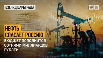 Нефть спасает Россию. Бюджет пополнится сотнями миллиардов рублей