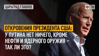 Откровения президента США: у Путина нет ничего, кроме нефти и ядерного оружия – так ли это?