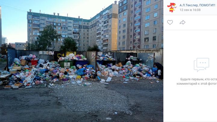 В Челябинске регоператор попросил жителей высотки не выбрасывать мусор в контейнеры во дворе