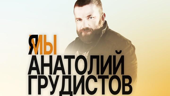 Ивановский областной суд принял к рассмотрению апелляционную жалобу Анатолия Грудистова
