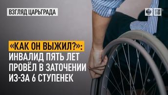 «Как он выжил?»: Инвалид пять лет провёл в заточении из-за 6 ступенек