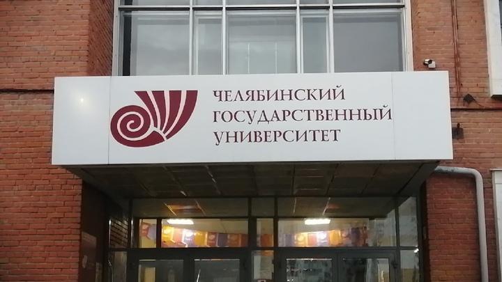 В ЧелГУ объяснили, почему вуз лишили аккредитации по четырем направлениями