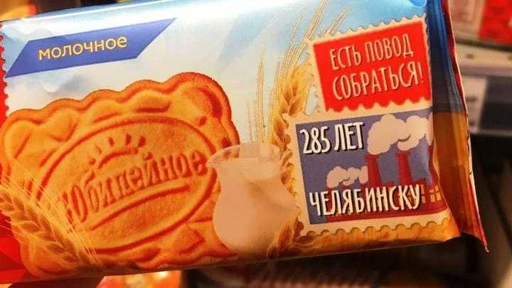 Трубы с дымом и надпись Челябинску 285 появились на пачке печенья Юбилейное