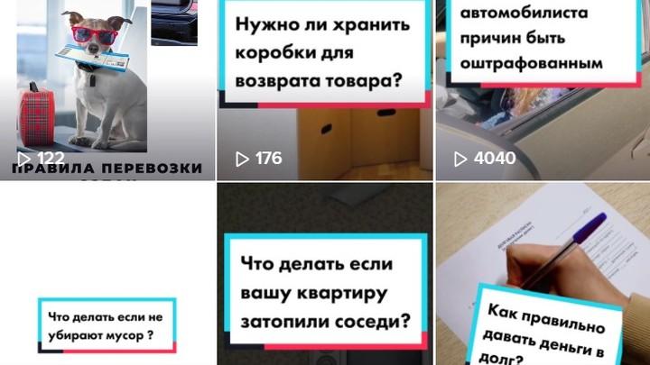 Дончанам о защите прав потребителей власти будут рассказывать в ТикТоке