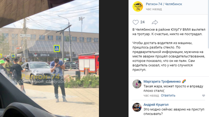 Стало плохо: в центре Челябинска BMW с модными номерами вылетел на тротуар