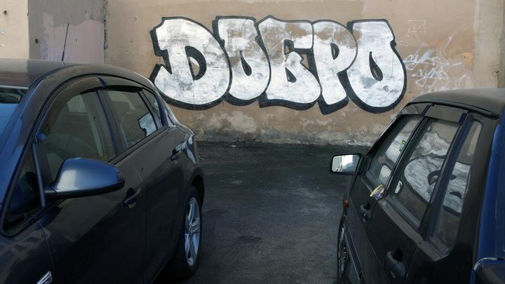 В Челябинске хотят ввести большие штрафы за нелегальное граффити