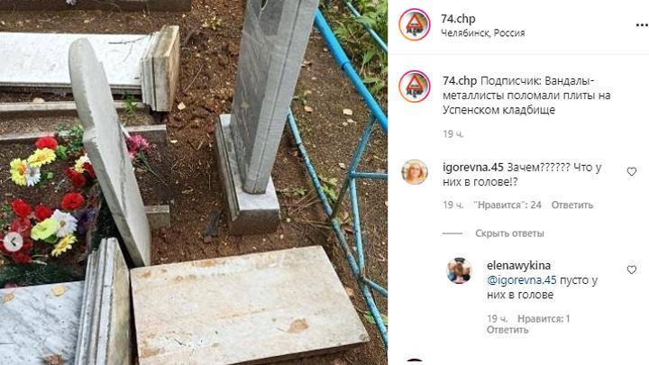 Названа версия разгрома могил на Успенском кладбище в Челябинске