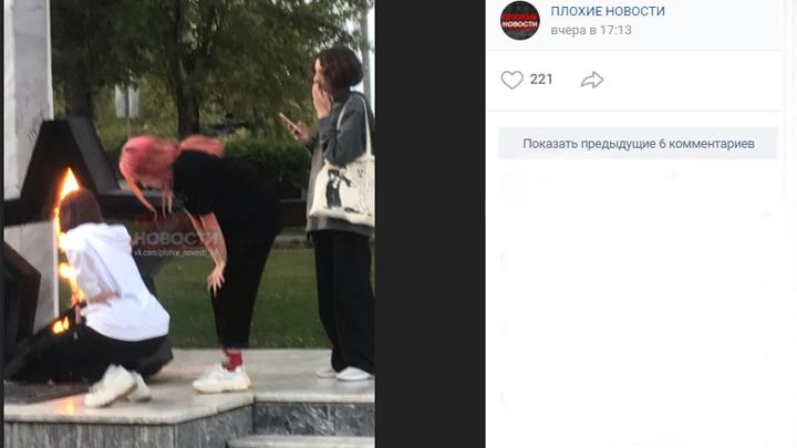 Семьи школьниц, пожаривших сосиски на Вечном огне в Челябинской области, оштрафуют