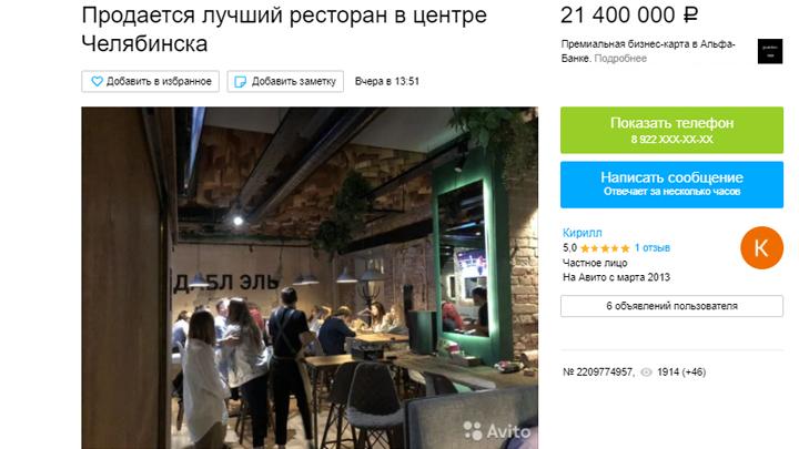 В Челябинске продают еще один пивной ресторан