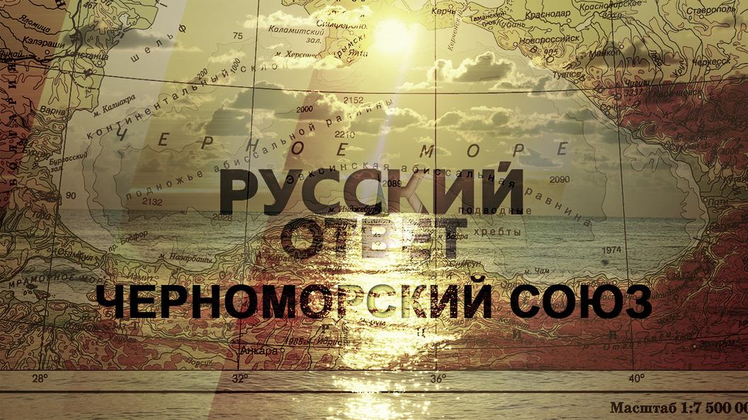 Черноморский союз [Русский ответ]