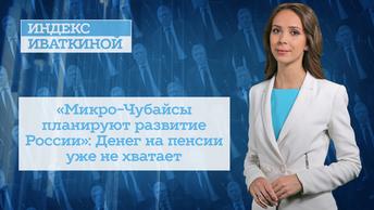 «Микро-Чубайсы планируют развитие России»: Денег на пенсии уже не хватает