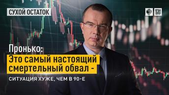 Пронько: Это самый настоящий смертельный обвал - ситуация хуже, чем в 90-ые