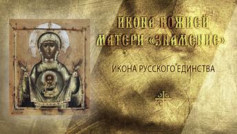 Икона русского единства