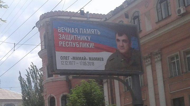 В Донецке проходит прощание с Олегом Мамиевым – фото
