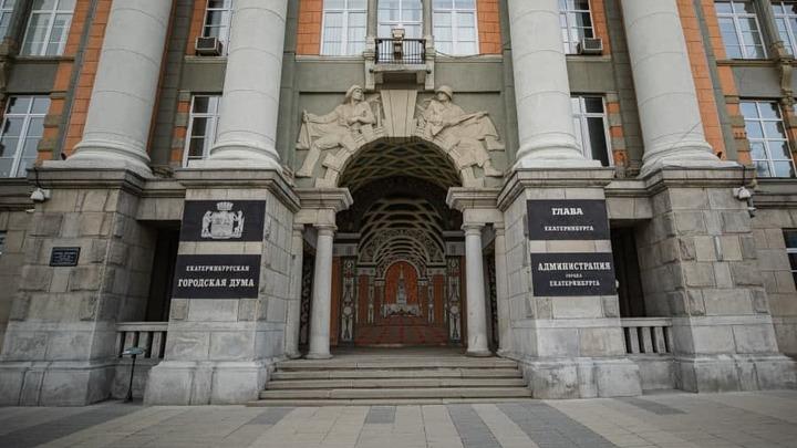 Времени на раскачку нет: депутаты одобрили реформу мэрии Екатеринбурга