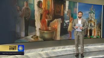 Как Церковь отреагировала на скандал с Крещением в Гатчине